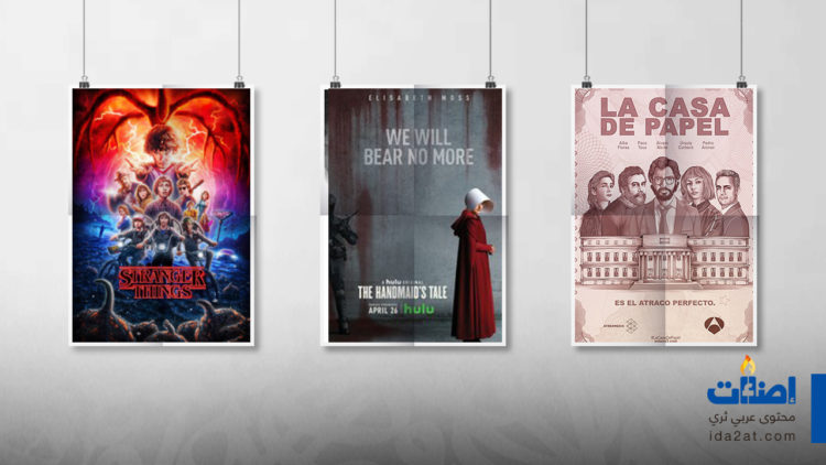 مسلسلات أجنبية 2018, stranger things, The Handmaid's Tale, La Casa De Papel